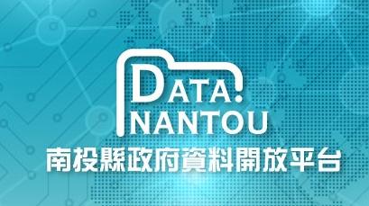 nantou-opendata