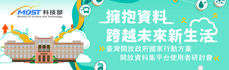 2021「臺灣開放政府國家行動方案」資料使用者研討會